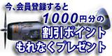 1000円割引ポイント