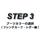STEP-3 ブーツカラーの選択(フレンチカーフ・レザー編)