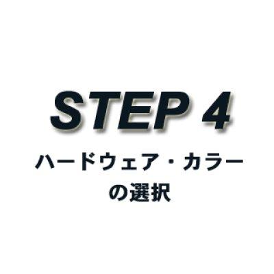 画像1: STEP-4 ハードウェア・カラーの選択