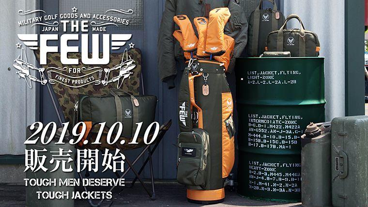 THE FEW ゴルフシリーズ